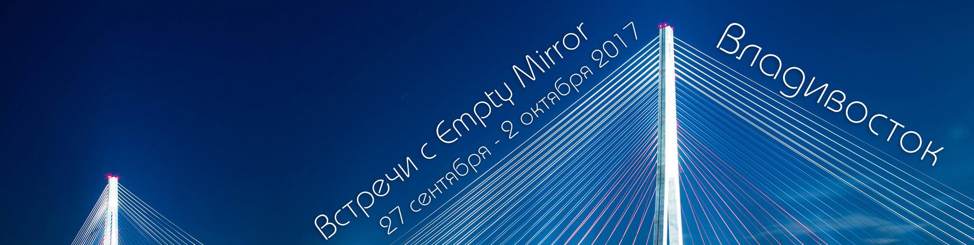 Встречи с Empty_Mirror во Владивостоке 27 сентября - 2 октября 2017г.