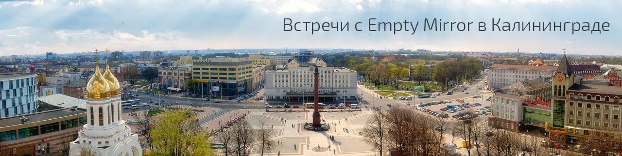 Встречи с Empty_Mirror в Калининграде 7 - 10 декабря 2017 @ Новая деревня | Калининградская область | Россия