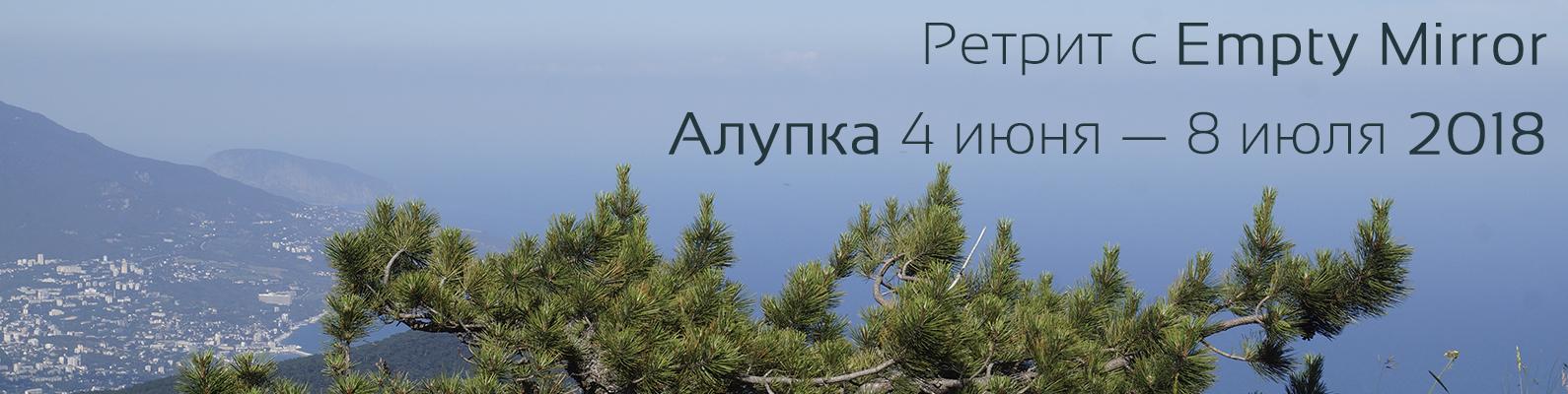 Ретрит в Алупке (Крым) с Empty Mirror 04.06 - 08.07.18