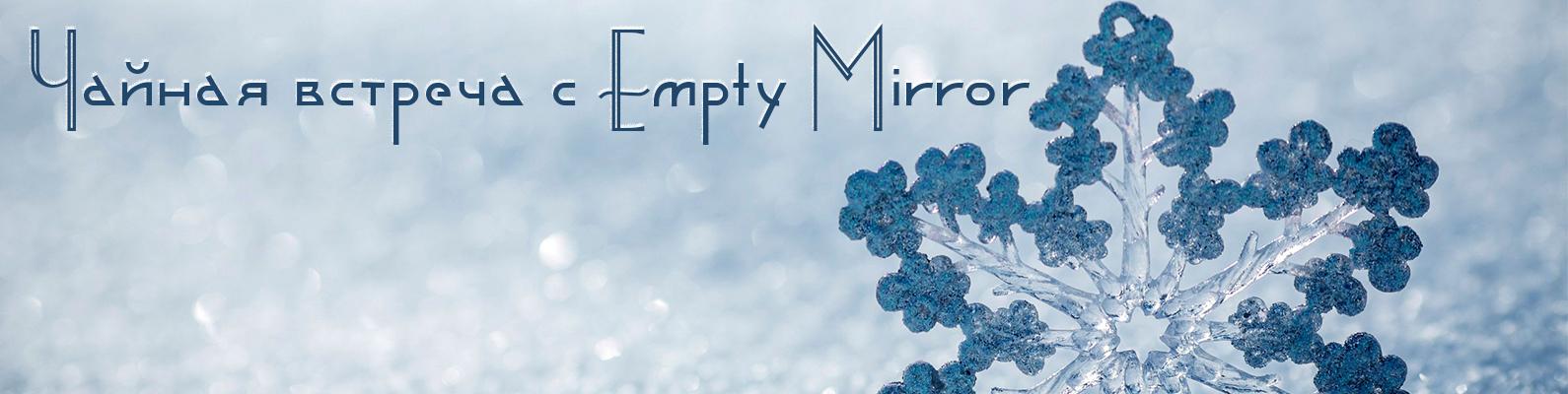 Чаепитие - беседа с Empty_Mirror 2 февраля Москва @ Открытый Мир