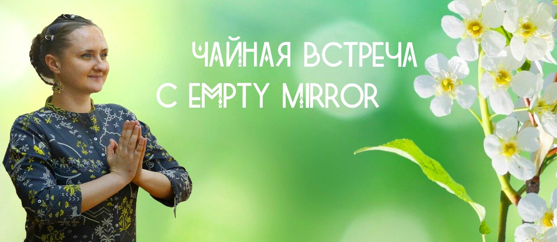 Чаепитие - беседа с Empty_Mirror 25.03.2018 @ Открытый Мир | Москва | Россия